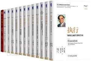 [套装书]拉姆・查兰管理经典(13册)[POD]