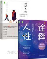 [套装书]诠释人性:如何用自然科学理解生命、爱与关系+理解人性(2册)