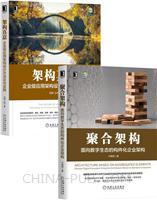 [套装书]聚合架构:面向数字生态的构件化企业架构+架构真意:企业级应用架构设计方法论与实践(2册)