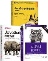 [套装书]Java技术手册(原书第7版)+JavaScript权威指南(原书第7版)+JavaScript编程精解(原书第3版)(3册)