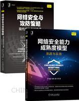 [套装书]网络安全能力成熟度模型:原理与实践+网络安全与攻防策略:现代威胁应对之道(原书第2版)(2册)