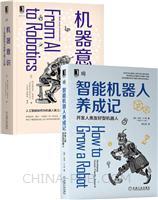 [套装书]智能机器人养成记:开发人类友好型机器人+机器意识:人工智能如何为机器人装上大脑(2册)