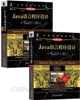 [套装书]Java语言程序设计(进阶篇)(原书第12版)+Java语言程序设计(基础篇)(原书第12版)(2册)
