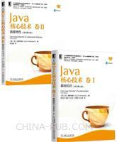 [套装书](特价书)Java核心技术 卷Ⅰ 基础知识(原书第10版)+(特价书)Java核心技术 卷Ⅱ 高级特性(原书第10版)(2册)