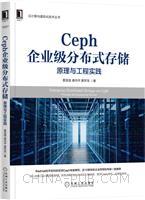 Ceph企业级分布式存储:原理与工程实践