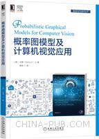概率图模型及计算机视觉应用