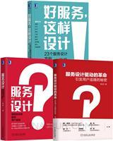 [套装书]服务设计驱动的革命+服务设计+好服务,这样设计(3册)[POD]