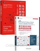 [套装书]基于混合方法的自然语言处理:神经网络模型与知识图谱的结合+从零构建知识图谱:技术、方法与案例(2册)