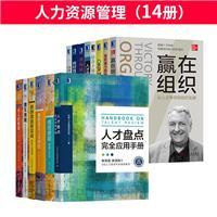 [套装书]人力资源管理(14册)