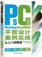 Photoshop+CorelDRAW平面设计案例实战从入门到精通(视频自学全彩版)