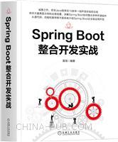 Spring Boot整合开发实战