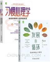 [套装书]发展的循环:生命中的七个季节+习惯心理学:如何实现持久的积极改变(2册)