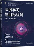 深度学习与目标检测:工具、原理与算法