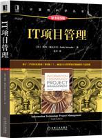 IT项目管理(原书第9版)