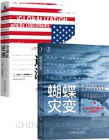 [套装书]蝴蝶灾变:如何应对全球化带来的系统性风险+全球化逆潮(2册)