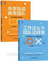 [套装书]工作这么干,团队这样带:反直觉的43个管理原则+先学说话,再带团队:39招破解沟通难题(2册)