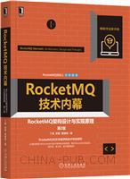RocketMQ技术内幕:RocketMQ架构设计与实现原理(第2版)
