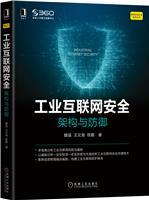 工业互联网安全:架构与防御