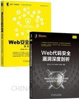 [套装书]Web代码安全漏洞深度剖析+Web安全防护指南:基础篇(2册)