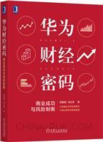 华为财经密码:商业成功与风险制衡