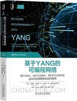 基于YANG的可编程网络:用YANG、NETCONF、RESTCONF和gNMI实现网络自动化架构
