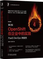OpenShift在企业中的实践: PaaS DevOps 微服务 第2版