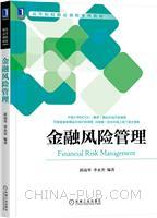 金融风险管理