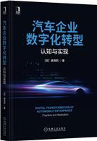 汽车企业数字化转型:认知与实现