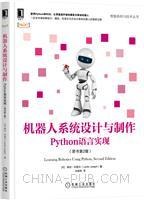 机器人系统设计与制作:Python语言实现(原书第2版)