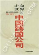 [特价书]走向世界的中国跨国公司
