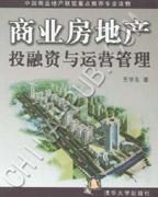 商业房地产投融资与运营管理