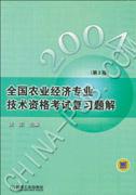 2004全国农业经济专业技术资格考试复习题解(第2版)