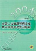 2004全国人力资源管理专业技术资格考试复习题解(第2版)