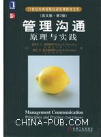 (特价书)管理沟通:原理与实践(英文版.第2版)