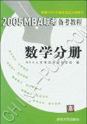 2005MBA联考备考教程.数学分册