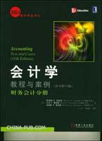 会计学:教程与案例.财务会计分册(原书第11版)