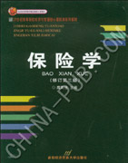 保险学(修订第三版)