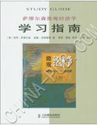 萨缪尔森微观经济学学习指南(第17版)