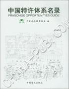 [特价书]中国特许体系名录.2004年版