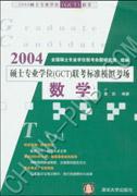 2004硕士专业学位(GCT)联考标准模拟考场.数学[按需印刷]