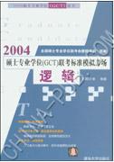 2004硕士专业学位(GCT)联考标准模拟考场.逻辑