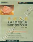 决战营销:企业分销资源计划(DRP)原理与实现