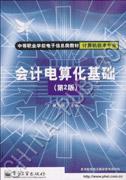 会计电算化基础(第2版)[按需印刷]