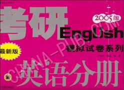 2005版考研模拟试卷系列.英语分册(最新版)
