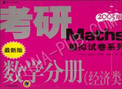 2005版考研模拟试卷系列.数学分册(经济类)