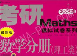 2005版考研模拟试卷系列.数学分册(理工类)