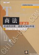 商法:企业的法律、道德和国际环境(第5版)