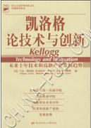 凯洛格论技术与创新