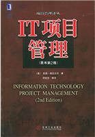 IT项目管理(原书第2版)