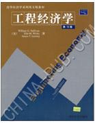工程经济学(英文版.第12版)